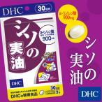 【DHC直販サプリメント】シソの実油 30日分