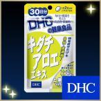【DHC直販サプリメント】キダチアロエエキス 30日分