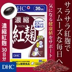 【DHC直販サプリメント】濃縮紅麹(べにこうじ) 30日分