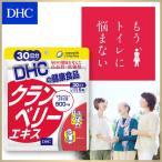 【DHC直販サプリメント】クランベリーエキス 30日分