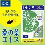 【DHC直販サプリメント】桑の葉エキス 30日分