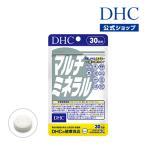 【DHC直販サプリメント】マルチミネラル 30日分【栄養機能食品(鉄・亜鉛・マグネシウム)】