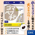 【DHC直販サプリメント】ゴマペプチド 30日分