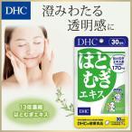 【DHC直販サプリメント】はとむぎエキス 30日分