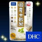 【DHC直販】DHC国産十穀粥(じゅっこくがゆ)(国産雑穀100%使用)