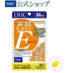 【DHC直販サプリメント】天然ビタミンE[ヒマワリ] 30日分【栄養機能食品(ビタミンE)】