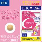 dhc サプリ ビタミン 【 DHC 公式 】 天然ビタミンC[アセロラ] 30日分 | サプリメント