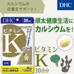 【DHC直販サプリメント】ビタミンK 30日分