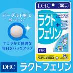 【DHC直販サプリメント】ラクトフェリン 30日分