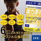【DHC直販サプリメント】体力満々
