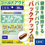 【DHC直販サプリメント】コールドアウト