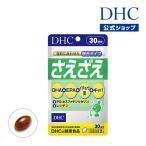 【DHC直販サプリメント】さえざえ