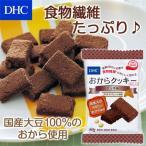 【DHC直販サプリメント】DHCおからクッキー チョコ味