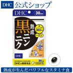 【DHC直販サプリメント】熟成黒ニンニク 30日分