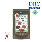 dhc 【メーカー直販】DHCカラダ巡(めぐ)る直火焼カレーフレーク「水(すい)」