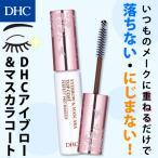 【DHC直販化粧品】DHCアイブロー&マスカラコート