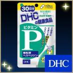 【DHC直販サプリメント】ビタミンP(糖転移ヘスペリジン) 30日分