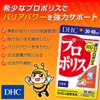 【DHC直販サプリメント】プロポリス 30日分