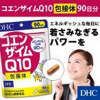 【DHC直販サプリメント】コエンザイ