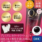 Yahoo!DHC Yahoo!店【お買い得】【送料無料】【DHC直販ヘアカラー用品】たっぷりツヤ染め同色2本&手袋セット(ブラック)