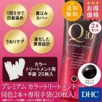 Yahoo!DHC Yahoo!店【お買い得】【送料無料】【DHC直販ヘアカラー用品】たっぷりツヤ染め同色2本&手袋セット(ブラックブラウン)
