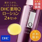 ショッピング化粧水 【お買い得】【送料無料】【DHC直販化粧水】 DHC薬用Qローション 2本セット