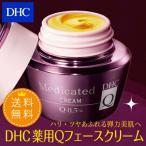 Yahoo!DHC Yahoo!店dhc 美容 保湿 クリーム 【お買い得】【送料無料】【メーカー直販】DHC 薬用Qフェースクリーム