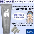 【DHC直販/男性用化粧品】DHCクレイ フェース ウォッシュ【DHC for MEN ハイライフ】