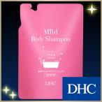 dhc 【 DHC 公式 】DHC薬用マイルドボディシャンプー詰め替え用 | ボディケア