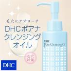 【DHC直販化粧品】DHCポアナクレンジングオイル