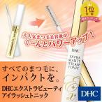 【お買い得】【DHC直販化粧品】DHCエクストラビューティ アイラッシュトニック