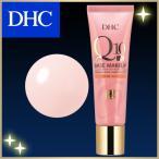 【DHC直販化粧品】DHC Q10モイスチュアケア カラーベースEX SPF30・PA++(ピンク・全5色)