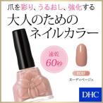 【DHC直販化粧品】DHC エレガント ネイルケアカラー(EC07・ヌーディベージュ)