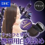 【DHC直販ヘアカラー用品】DHC Q10クイック白髪かくし(毛髪着色料)(ブラック)