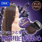 【DHC直販ヘアカラー用品】DHC Q10クイック白髪かくし(毛髪着色料)(ダークブラウン)