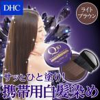 【DHC直販ヘアカラー用品】DHC Q10クイック白髪かくし(毛髪着色料)(ライトブラウン)