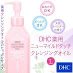 【DHC直販化粧品】DHC薬用ニューマイルドタッチクレンジングオイル(L)
