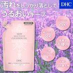 【DHC直販化粧品】DHC薬用ニューマイルドタッチクレンジングオイル 詰め替え用(Lボトル用)