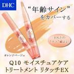 【DHC直販化粧品】DHC Q10モイスチュアケア トリートメントリタッチEX (オレンジベージュ・全2色)