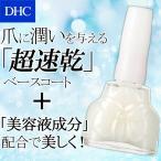【DHC直販化粧品】DHCスピーディ モイスチュア ベースコート