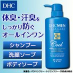 【DHC直販/男性用化粧品】DHC MEN 薬用プロテクトクレンジングウォッシュ