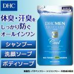 【DHC直販/男性用化粧品】DHC MEN 薬用プロテクトクレンジングウォッシュ 詰め替え用<全身洗浄料>
