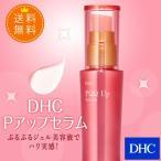 Yahoo!DHC Yahoo!店dhc 【お買い得】【メーカー直販】DHC Pアップ セラム | 美容液