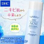 dhc 化粧水 【 DHC 公式 】DHC薬用アクネコントロール フレッシュ ローション
