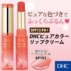 dhc 【メーカー直販】 DHCピュアカラー リップクリーム アプリコット系 (AP103) | リップカラー