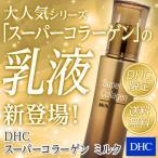 Yahoo!DHC Yahoo!店dhc 【お買い得】【メーカー直販】 DHCスーパーコラーゲン ミルク | ビタミンc誘導体 保湿 美容