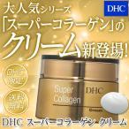 dhc ビタミンc誘導体 クリーム 【送料無料】【お買い得】【メーカー直販】DHCスーパーコラーゲン クリーム | 美容 保湿