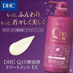 dhc 【メーカー直販】 DHC Q10美容液 トリートメント EX