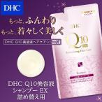 dhc 【 DHC 公式 】 DHC Q10美容液 シャンプー EX 詰め替え用
