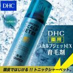 dhc 育毛剤 【メーカー直販】 DHC薬用